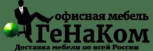 ГеНаКом интернет-магазин офисной мебели